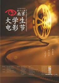 In 1997 Huo Jianqi Won The Festivals Best Debut Award For Ying Jia Before Going On To Make Other Winning Films Like Postmen Mountains