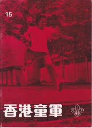 t駘駱hone bureau de poste hong kong scouting no 15 by issuu