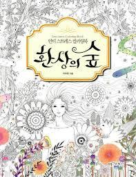 Fantasy Forest Korean Coloring Book For Adult