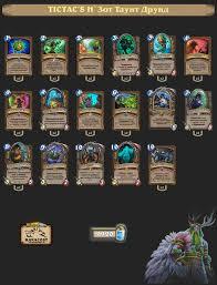 r druid deck kft hearthstone taunt deck druid 28 images taunt druid hearthstone