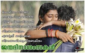 Romantic Birthday Wishes For Husband From Wife In Malayalam
