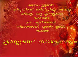 Malayalam Christmas Cards with Malayalam Wordings Post card From