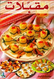 la cuisine alg駻ienne la cuisine algérienne مقبلات