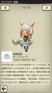Final Fantasy Theatrhythm Curtain Call Best Characters by Y U0027shtola Rhul Other Appearances Final Fantasy Wiki Fandom
