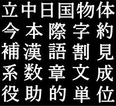 Japanese Kanji Free Vector Art 907 Free Downloads