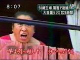河原美代子 (騒音おばさん)