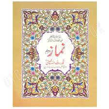 Namaaz Book Urdu Translation The Guide To Learn Salat Islamic Pray