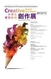 Exhibition Of Primary School Students Creative Visual Arts Work