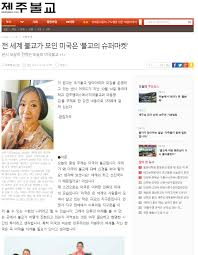 Jeju Bulgyo Buddhist Newspaper Article 11 08 2017