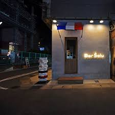 cuisine alu bar s alu nishinomiya cuisine gurunavi restaurant guide