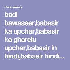 badi bawaseer babasir ka upchar babasir ka gharelu upchar babasir