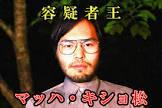 マッハ・キショ松