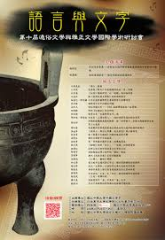 cuisine collective montr饌l 漢學研究通訊電子報