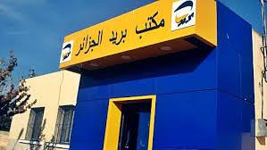 les bureaux de poste souk el tenine le chef du bureau de poste relevé bejaianews