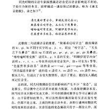 juge du si鑒e 100 images the i xinshu i 新書 reexamined an