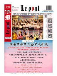 si鑒e espace 4 74期法国侨报报纸by chine multimédia développement issuu