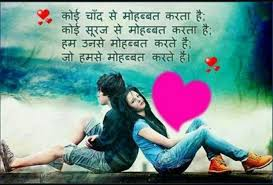 Love SMS Messages In Hindi ForGirlfriend Lovely Pics Quotes