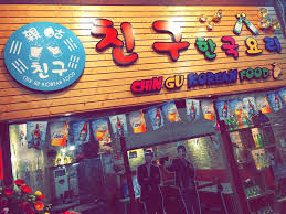 cuisiner pois cass駸 親咕chin gu 친구韓式餐館 about chiayi menu prices