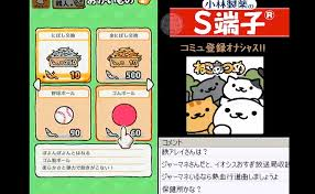 Screen Shot 2015 04 28 At 101619 AM Neko Atsume