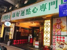 100 An Shui Wan Tim Ho The DimSum Specialistss Photo Hong Kong Style Dim
