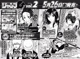 YonkouProductions On Twitter Shonen Jump GIGA Vol 2 Set To