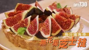 cuisine v馮騁ale 無花果芝士撻 幾分鐘食得 am730