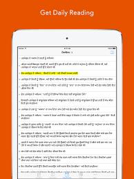 Punjabi Bible Easy to use Bible app in Punjabi for daily Bible