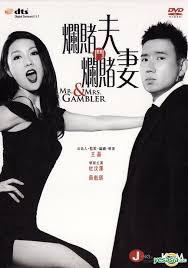 Mr. & Mrs. Player-Lan gun fu dou lan gun qi