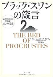 the bed of procrustes buy the bed of procrustes philosophical and practical aphorisms