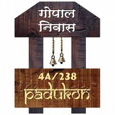Buy Hanging Bells Name Sign Design For House Online In INDIA ... Buy Home Name Plaque Design With Family Faces Online In India Plate Designs For Interiors Door Nameplates Mumbai Designer Signs Awesome Sign On Wooden House Signs Signapp Decorative Plates Shape Emejing Number Photos Interior Ideas Bespoke Black Fox Metalcraft Amazing Office Executive Personalised Nameplate Simple Polyresin India