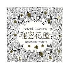 Secret Garden An Inky Treasure Hunt And Colouring Book 24 Pages Chinese