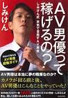 しみけん (AV男優)