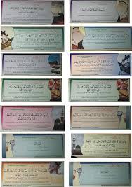 Dua Upon Entering Bathroom by 12 Islamic Pray Sticker Hijab Everyday Dua For Muslims With Urdu