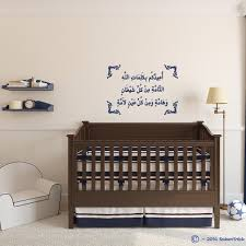stickers islam chambre stickers islam arabe islamic vinyl wall sticker decal