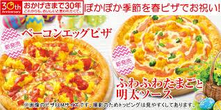 hygi鈩e cuisine 宅配ピザ 天然酵母のピザ ロイヤルハット