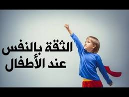 تعزيز الثقة بالنفس عند الأطفال arabic quotes home decor