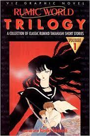 Amazon Rumic World Trilogy Vol 1 0782009018735 Rumiko Takahashi Books