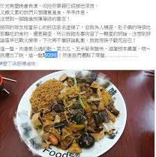 cuisine r馮ime 藤小二電腦修配坊2017年社會生活時事新聞 墾丁最貴的小吃是 滷味及水果