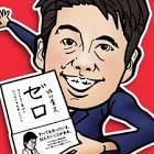 堀江貴文 (ホリエモン)