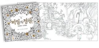 Coloring Books For Adults Emerge As New Trend INSIDE Korea