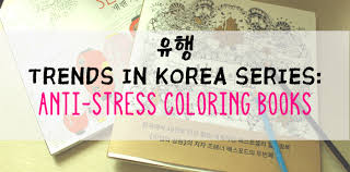 Recently There Has Been A Craze Over Anti Stress Coloring Books Here In South Korea I Became So Curious About These And What They Call