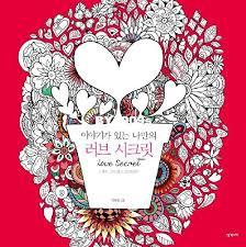 Spot Korea Love Coloring Book Secret Decompression