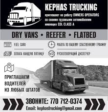 Kephas Trucking LLc - Home | Facebook Baylor Trucking Join Our Team Truck Driving Jobs With No Experience Need Youtube United States Commercial Drivers License Traing Wikipedia Cdl Truck Driver Shortage Free Driver Schools Raider Express On Twitter Now Hiring Otr Experience Local Driverjob Cdl A Hshot Truckers Guide To Getting A Warriors Towaway Details Horizon Transport Is The Life For Me Drive Mw What Is Hot Shot Are The Requirements Salary Fr8star