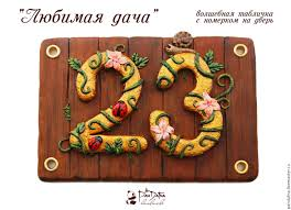 Buy Plaque With The Apartment Number On The Door