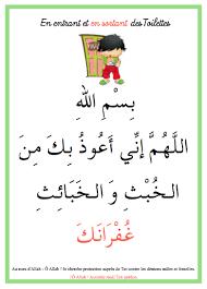 islamic dua for entering bathroom dua after using the bathroom islam for islam