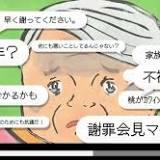 桃太郎, 炎上, ACジャパン