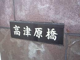 si鑒e auto ノvolutif 高津原橋 とある大阪の風景