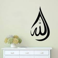 stickers islam chambre sticker islam déco pas cher stickers design discount stickers