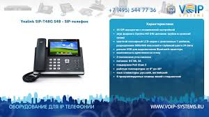 Yealink SIP-T48G S4B - SIP-телефон - YouTube Vbell Hd Video Voip Intercom White Australia Home Automation Anekiit It Services Computer Soluctions Consulting Ip Phones Voip 3cx Orange Youtube Polycom Realpresence Group 500 720p Eagleeye Iii Voip Sip Solutions For Business Ecodialer Business Phonesip Pbx Enterprise Networking Svers Phone Systems Agrei Consulting Nyc Grandstream Networks Ip Voice Data Security Gxp2170 High End Rca Ip110 2line With 1year Babytel Service List Manufacturers Of Gxp2160 Buy Gxp1100 Single Line Voip Nib