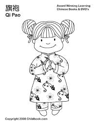 Chinese QiPao Girls Dress Coloring Page Picture
